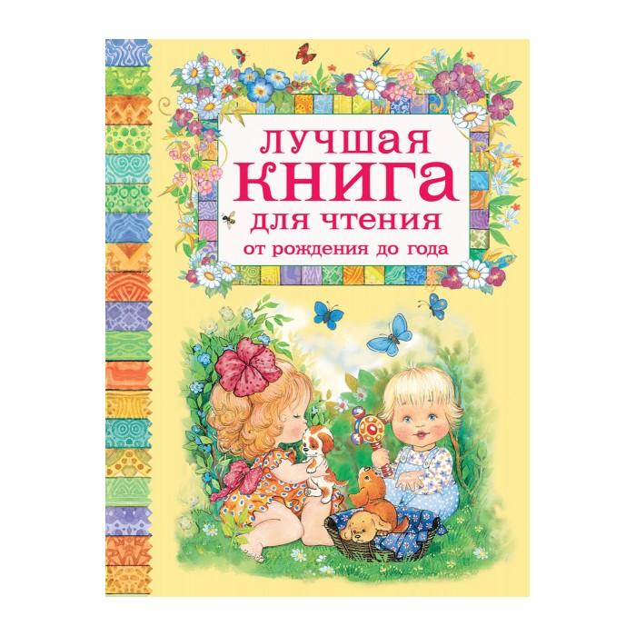 Художественные книги Росмэн Лучшая книга для чтения от рождения до года лилия иванова если малыш заболел от рождения до года и старше