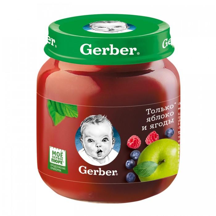 Пюре Gerber Пюре Яблоко с лесными ягодами с 5 мес., 130 г gerber пюре gerber фруктовое 80 гр яблоко 1 ступень