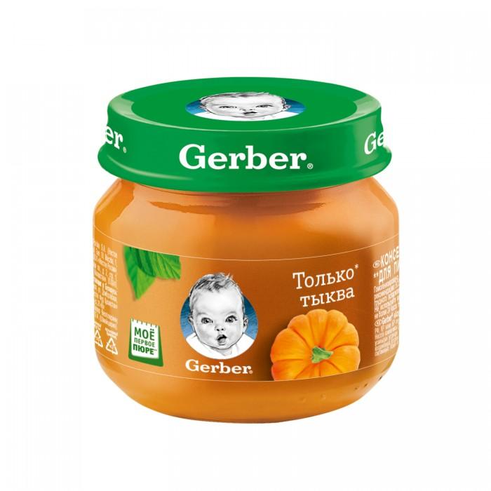 Пюре Gerber Пюре Тыква с 5 мес., 80 г спеленок пюре морковь с яблоком с 5 мес 80 гр