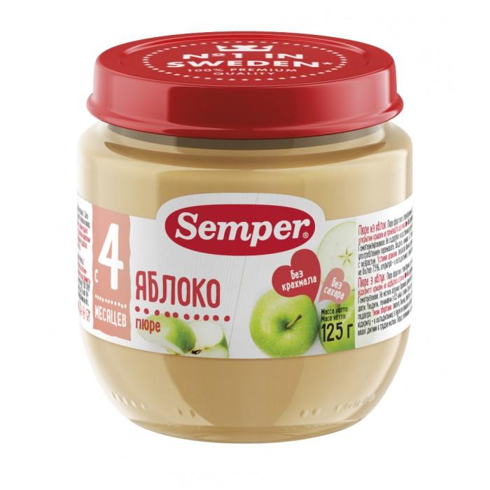 Пюре Semper Пюре Яблоко с 4 мес., 125 г semper пюре чернослив с 4 мес 125 гр