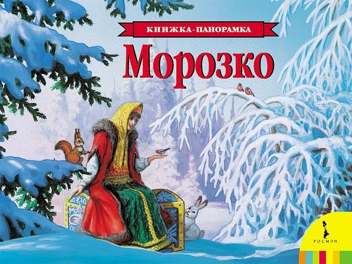 Книжки-панорамки Росмэн Книжка-панорамка Морозко