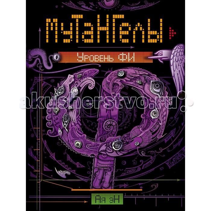Купить Росмэн Книга Мутангелы: 4. Уровень фи в интернет магазине. Цены, фото, описания, характеристики, отзывы, обзоры