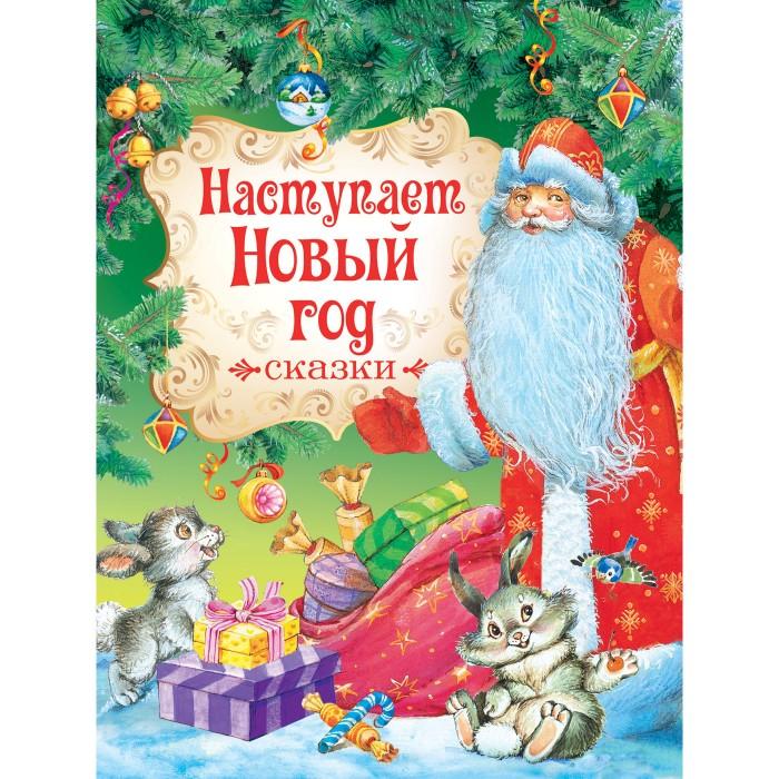 Художественные книги Росмэн Книга Наступает Новый год. Сказки художественные книги росмэн сказки про космонавтов роньшин в