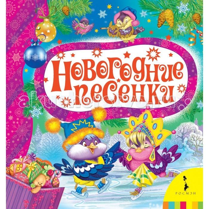 Книжки-картонки Росмэн Книга Новогодние песенки книжки картонки росмэн волшебная снежинка новогодняя книга