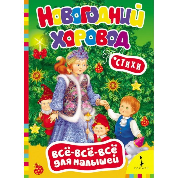 Художественные книги Росмэн Стихи Всё-всё-всё для малышей Новогодний хоровод росмэн 100 любимых стихов для малышей