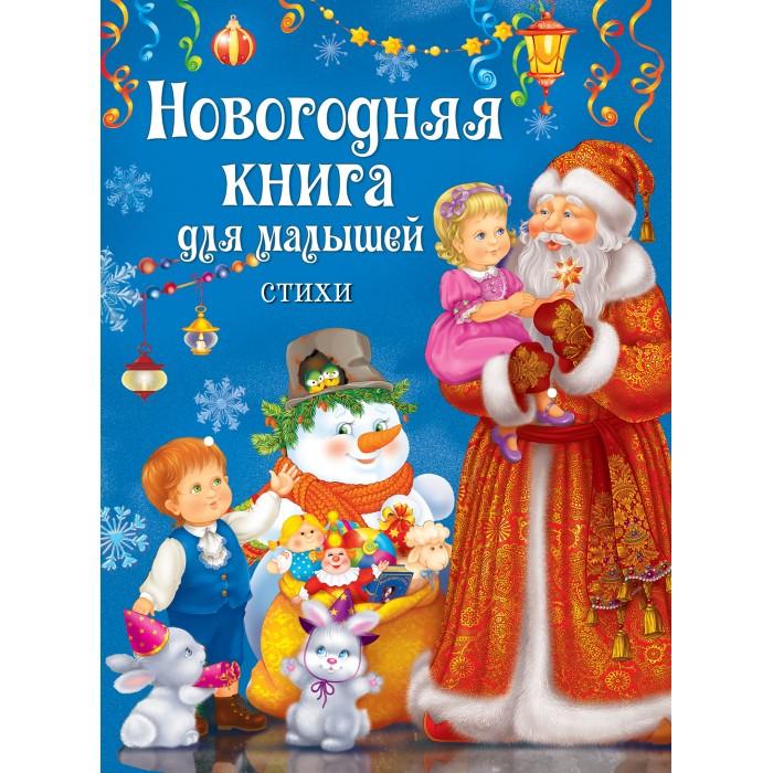 Художественные книги Росмэн Новогодняя книга для малышей Стихи