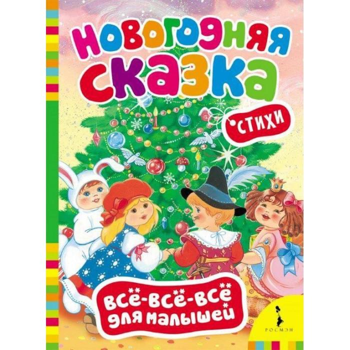 Художественные книги Росмэн Стихи Всё-всё-всё для малышей Новогодняя сказка росмэн птицы всё всё всё для малышей