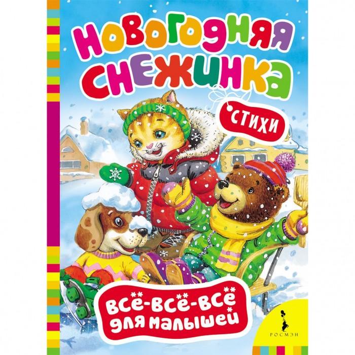 Художественные книги Росмэн Стихи Всё-всё-всё для малышей Новогодняя снежинка росмэн птицы всё всё всё для малышей