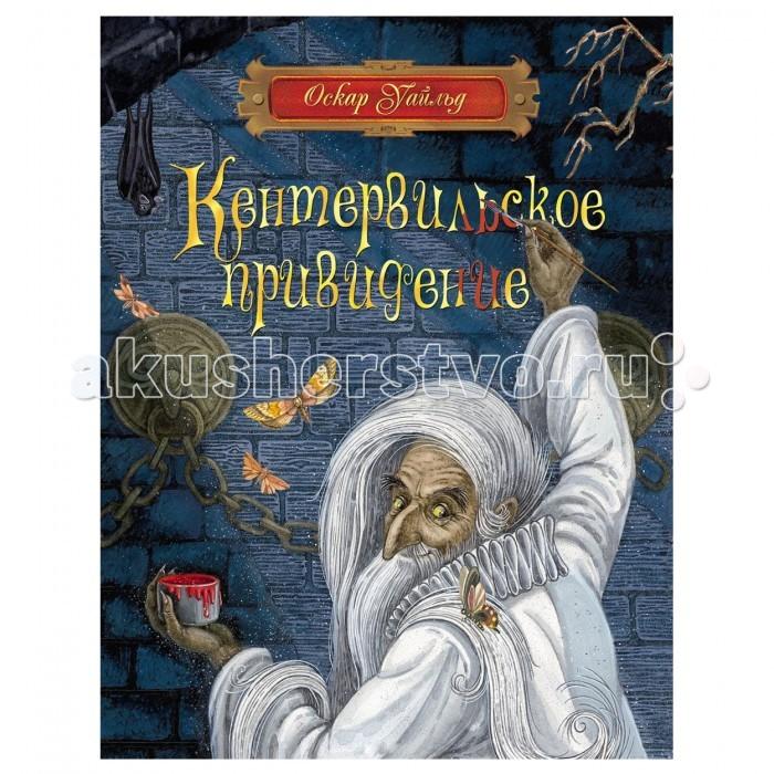 Художественные книги Росмэн Книга Кентервильское привидение О. Уайльд росмэн сказки о уайльд