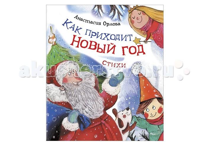 Художественные книги Росмэн Книга Как приходит Новый год Орлова А. к нам приходит новый год