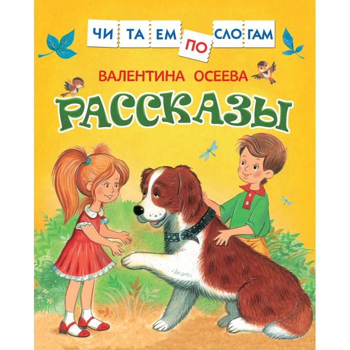 Развивающие книжки Росмэн Книга Читаем по слогам Рассказы Осеева В развивающие книжки росмэн книга собаки и щенки 100 фактов
