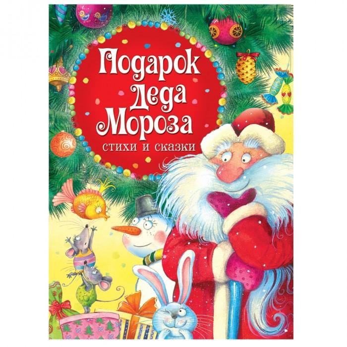 Художественные книги Росмэн Книга Подарок Деда Мороза Стихи и сказки художественные книги росмэн сборник стихов дед мороз