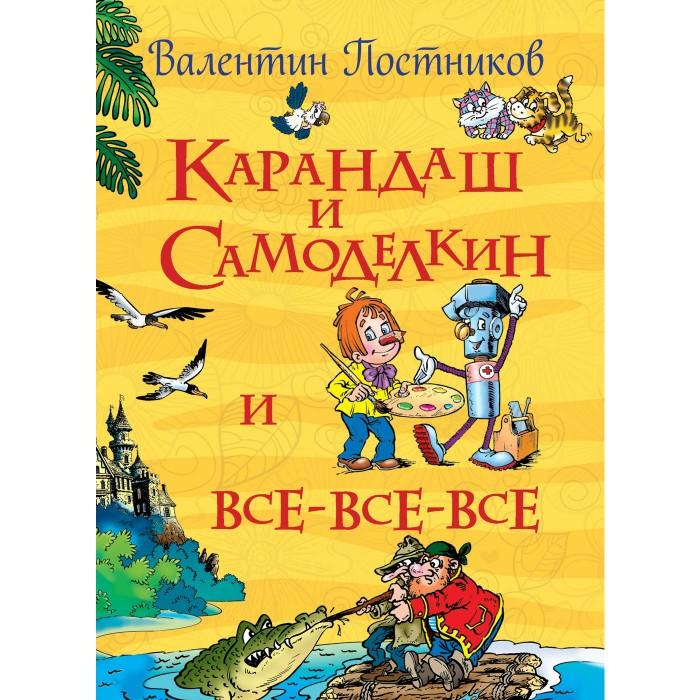 цены Художественные книги Росмэн Сказки Карандаш и Самоделкин Постников В. (Все истории)