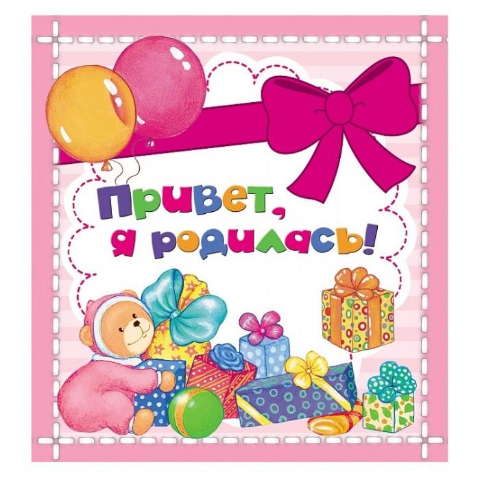 Фотоальбомы и рамки Росмэн Фотоальбом Привет, я родилась! (мини) привет это я фотоальбом розовый