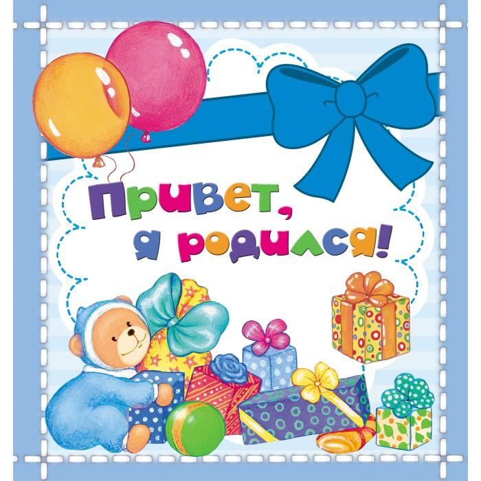 Фотоальбомы и рамки Росмэн Фотоальбом Привет, я родился! (мини) фотоальбомы и рамки росмэн фотоальбом мой первый год