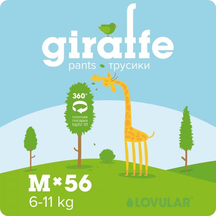 Подгузники-трусики Lovular Подгузники-трусики Giraffe M (6-10 кг) 56 шт.
