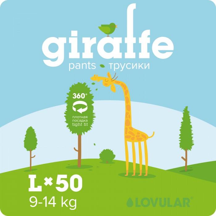 Подгузники-трусики Lovular Подгузники-трусики Giraffe L (9-14 кг) 50 шт. подгузники детские lovular трусики подгузники giraffe classic l 9 14 кг 44 шт уп