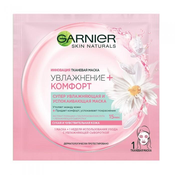Фото - Косметика для мамы Garnier Маска тканевая для лица Основной Уход Увлажнение + Комфорт для сухой кожи 32 г garnier тканевая маска увлажнение сияние сакуры 32 г 2 шт