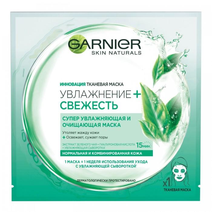 Фото - Косметика для мамы Garnier Маска тканевая для лица Основной Уход Увлажнение + Свежесть для нормальной кожи 32 г garnier тканевая маска увлажнение сияние сакуры 32 г 2 шт
