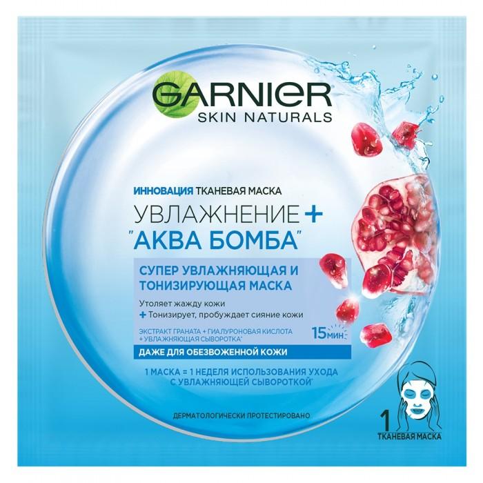Фото - Косметика для мамы Garnier Маска тканевая для лица Основной Уход Увлажнение + Аква-Бомба для всех типов кожи 32 г garnier тканевая маска увлажнение сияние сакуры 32 г 2 шт