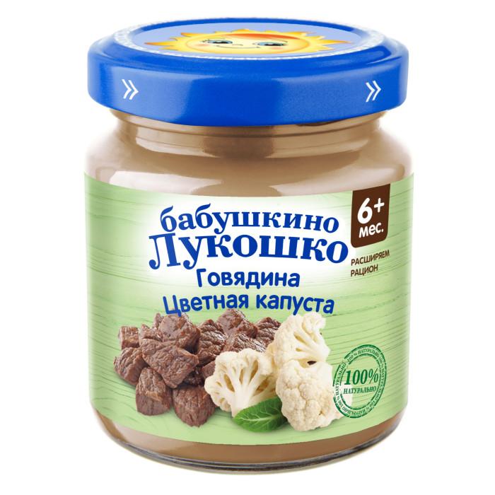 Пюре Бабушкино лукошко Пюре Говядина и цветная капуста с 6 мес., 100 г конфеты вкусная помощь моей маме 250мл 220гр 0063