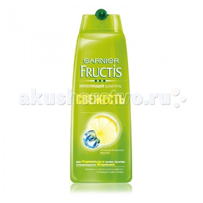 Косметика для мамы Garnier Fructis Шампунь Свежесть 400 мл шампунь belluga premium amino премиум шампунь для волос 400 мл