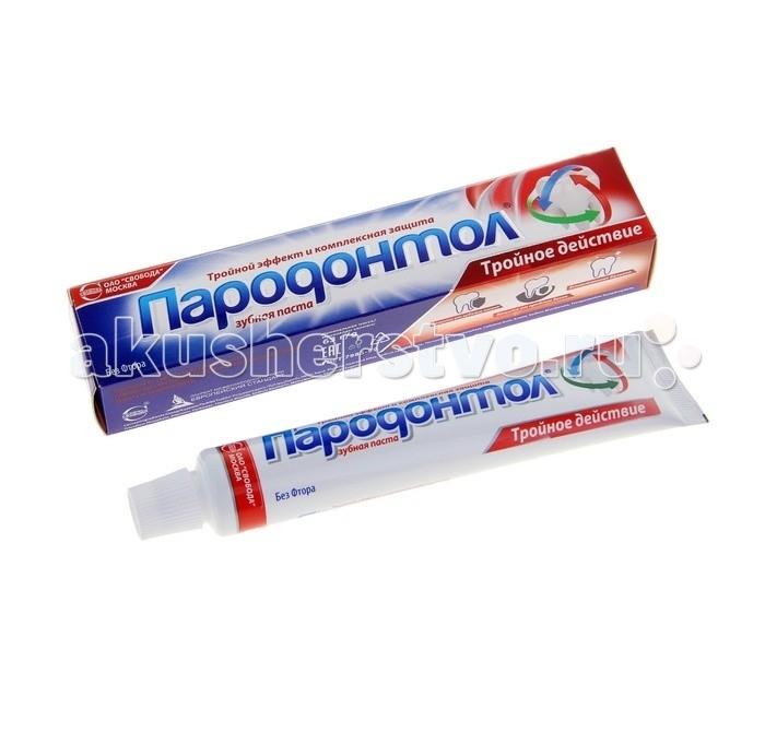 Гигиена полости рта Пародонтол Зубная паста Тройное действие 63 г
