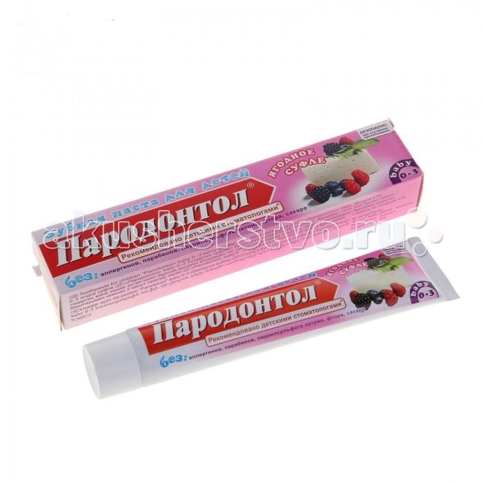 Гигиена полости рта Пародонтол Зубная паста для детей baby 0-3 ягодное суфле 62 г ягодное лето