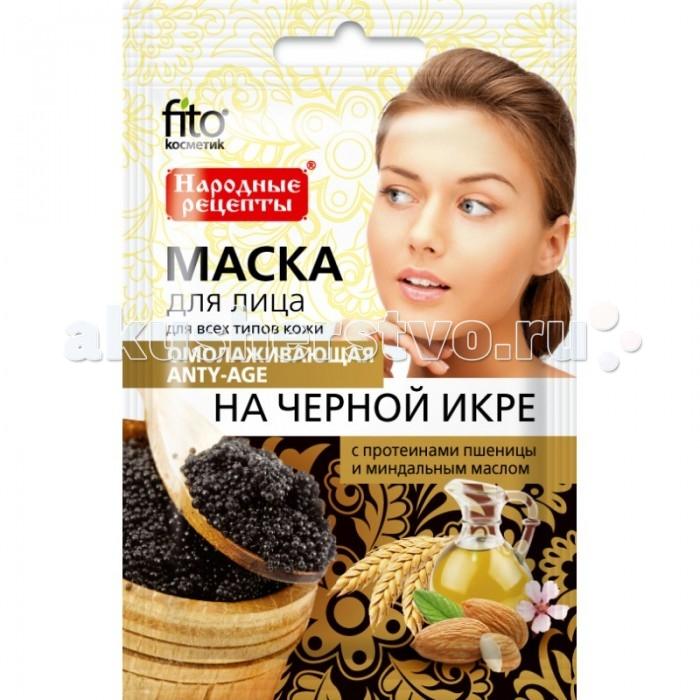 Косметика для мамы Fito косметик Народные рецепты Натуральная Маска Омолаживающая на черной икре 25 мл thalac маска на черной икре thalac masque caviar 50 мл