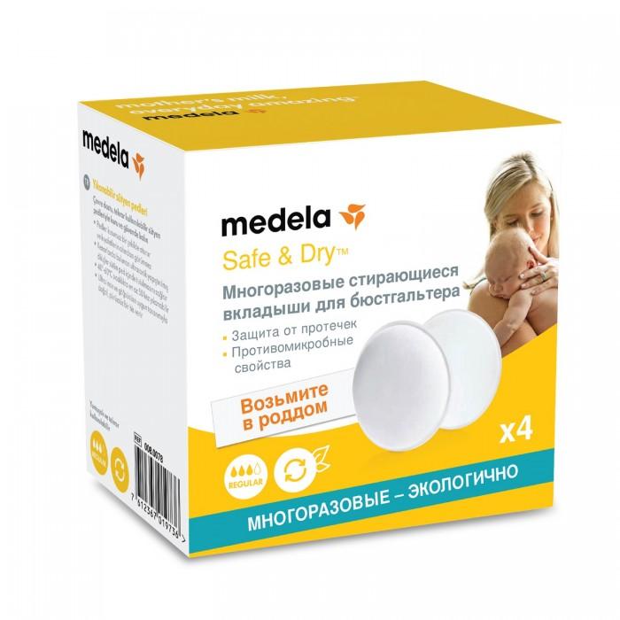 Гигиена для мамы Medela Прокладки многоразовые 4 шт. набор прокладок для груди medela многоразовые 4 шт