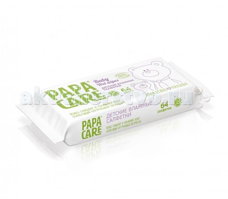 Papa Care Детские влажные салфетки 64 шт.