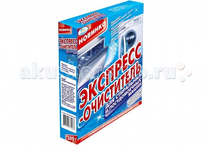 Бытовая химия Экспресс-Очиститель Средство от накипи для стиральных и посудомоечных машин 300 г
