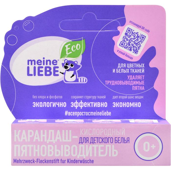 Бытовая химия Meine Liebe Кислородный карандаш-пятновыводитель для детского белья meine liebe жидкое средство для стирки детского белья концентрат 800 мл