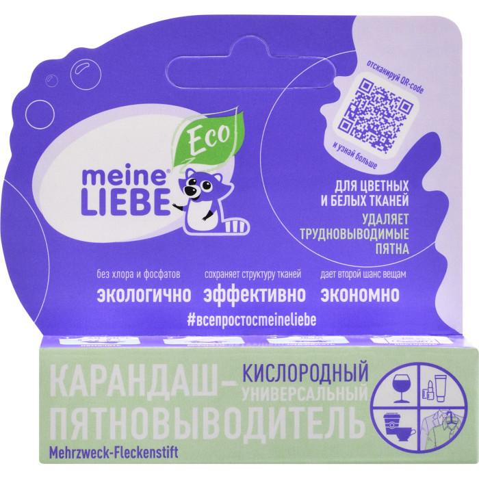 Бытовая химия Meine Liebe Кислородный карандаш-пятновыводитель универсальный