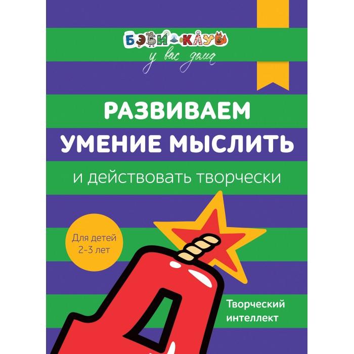 Развивающие книжки Росмэн Бэби-клуб Развиваем умение мыслить и действовать творчески росмэн бэби клуб развиваем речь и учимся читать