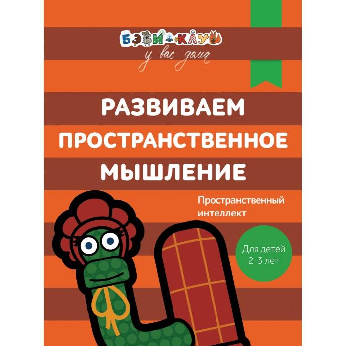 Развивающие книжки Росмэн Бэби-клуб Развиваем пространственное мышление развиваем мышление