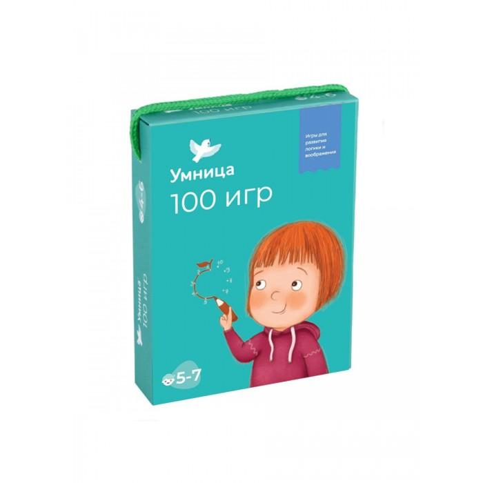 Раннее развитие Умница 100 игр Уровень 3 комплект умница 100 игр в дорогу выпуск 1 зеленый 0807