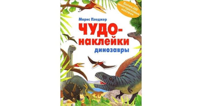 Книжки с наклейками Мозаика-Синтез Чудо-наклейки Динозавры динозавры наклейки