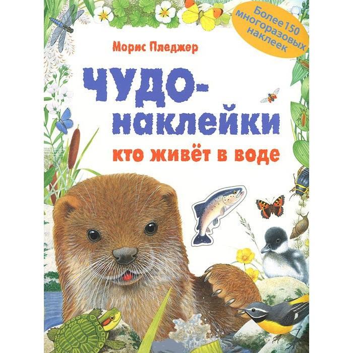 Книжки с наклейками Мозаика-Синтез Чудо-наклейки Кто живет в воде