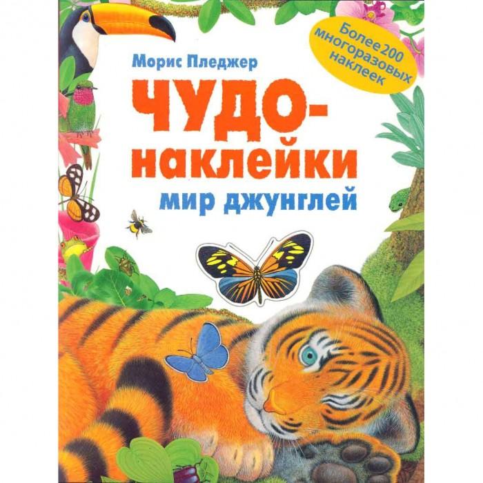 Книжки с наклейками Мозаика-Синтез Чудо-наклейки Мир джунглей
