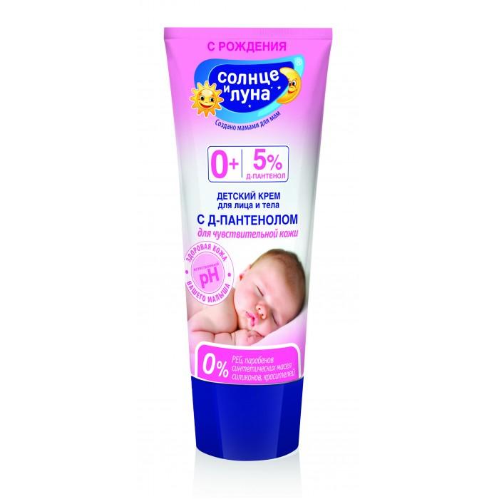 цены Косметика для новорожденных Солнце и Луна Крем детский с Д-пантенолом для новорожденных 75 мл