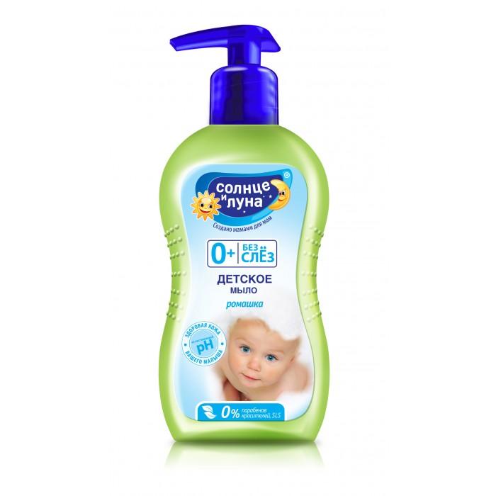 Косметика для новорожденных Солнце и Луна Жидкое мыло для детей 200 мл косметика для мамы palmolive жидкое мыло для интимной гигиены intimo с экстрактом ромашки 300 мл