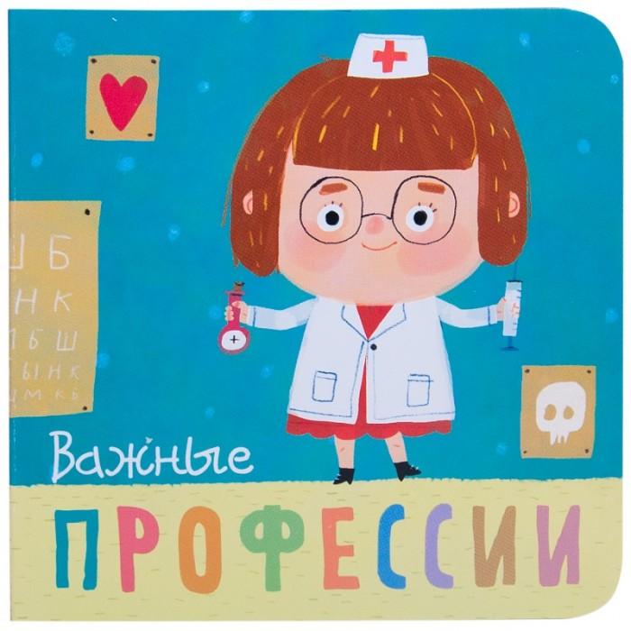 Книжки-картонки Мозаика-Синтез Книжка-картонка Профессии Важные профессии умница профессии торговля