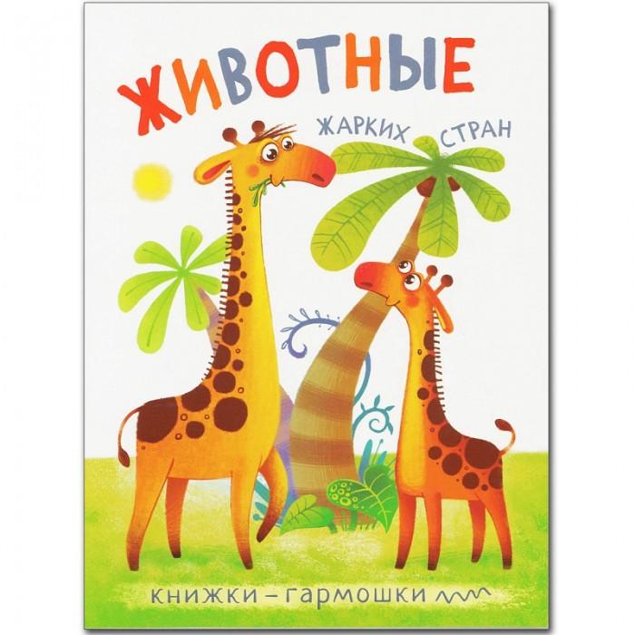 Книжки-игрушки Мозаика-Синтез Книжка-гармошка Животные жарких стран книжки игрушки мозаика синтез книжка забавные зверушки жираф
