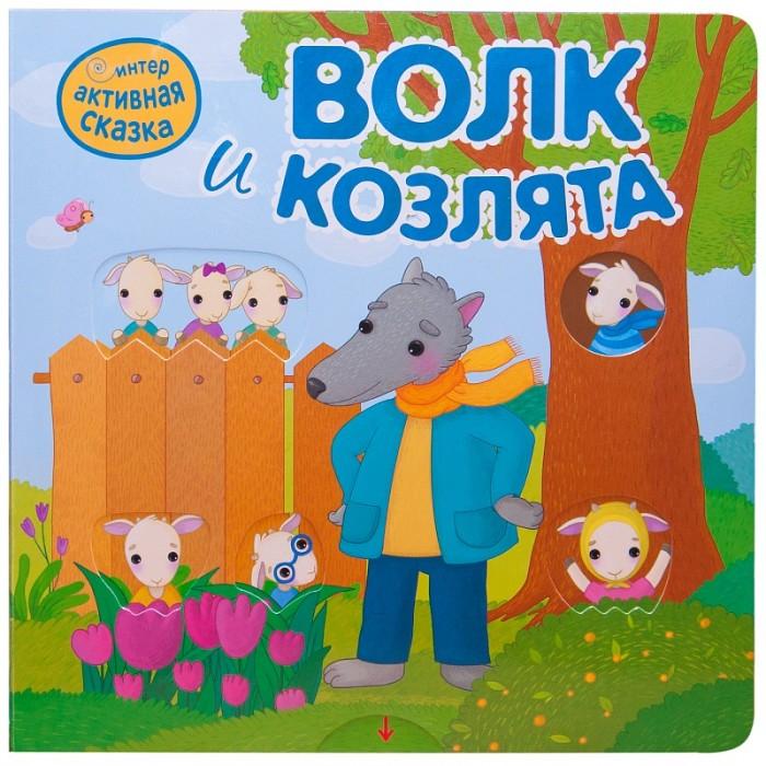 Книжки-игрушки Мозаика-Синтез Интерактивная сказка Волк и козлята средство чистящее баги штихонит д ковров и мягкой мебели 0 5л спрей
