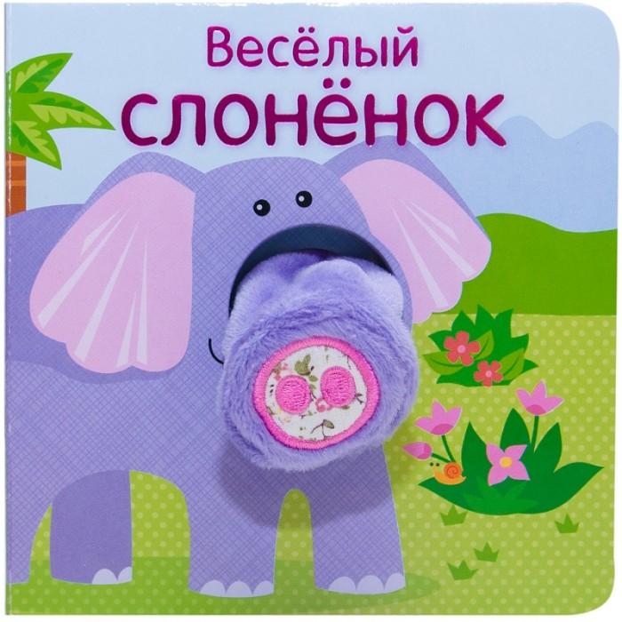 Книжки-игрушки Мозаика-Синтез Книжки с пальчиковыми куклами Весёлый слонёнок книжки игрушки мозаика синтез книжка забавные зверушки жираф
