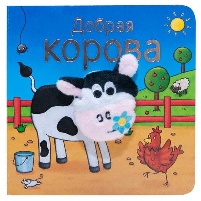 Книжки-игрушки Мозаика-Синтез Книжки с пальчиковыми куклами Добрая корова книжки игрушки мозаика синтез книжки с пальчиковыми куклами пушистая овечка