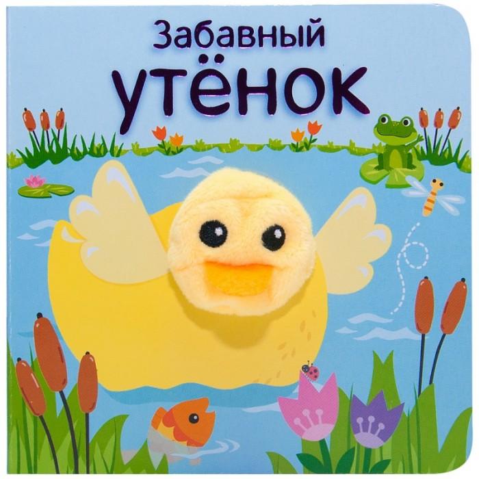 Книжки-игрушки Мозаика-Синтез Книжки с пальчиковыми куклами Забавный утёнок книжки игрушки мозаика синтез книжки с пальчиковыми куклами пушистая овечка
