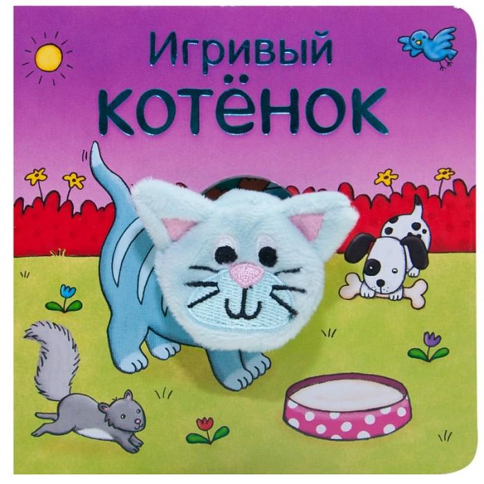Книжки-игрушки Мозаика-Синтез Книжки с пальчиковыми куклами Игривый котёнок книжки игрушки мозаика синтез тактильные книжки погладь щенка