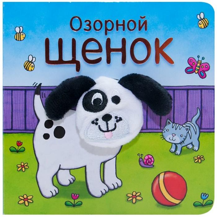 Книжки-игрушки Мозаика-Синтез Книжки с пальчиковыми куклами Озорной щенок детские наклейки мозаика синтез кружочки наклей правильно